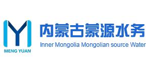 内蒙古蒙源水务环保有限