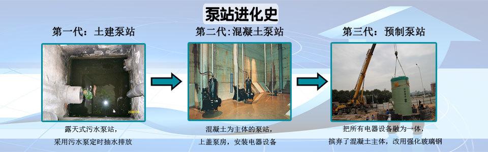 泵站处理流程